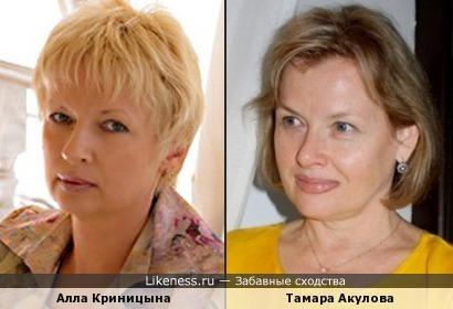 Алла Криницына и Тамара Акулова