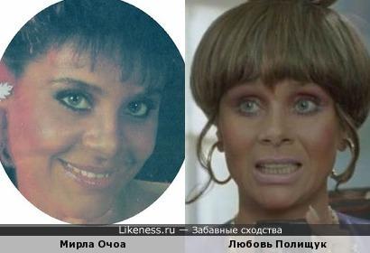 Мирла Очоа и Любовь Полищук