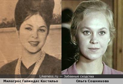 Милагрос Галиндес Кастильо и Ольга Сошникова