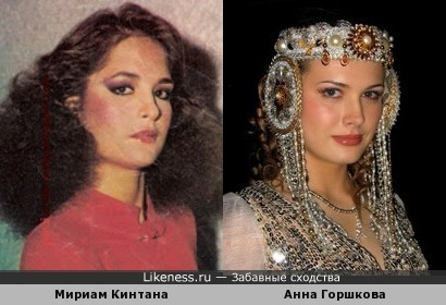 Мириам Кинтана и Анна Горшкова