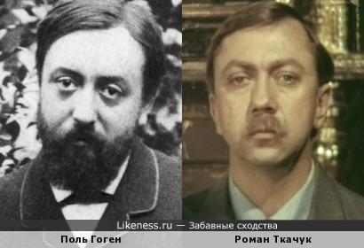 Поль Гоген и Роман Ткачук
