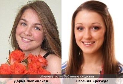 Дарья Любинская и Евгения Крегжде