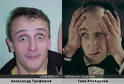 Александр Трофимов и Гали Абайдулов