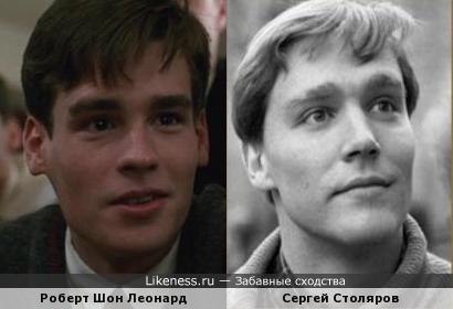 Роберт Шон Леонард и Сергей Столяров