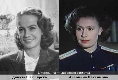 Данута Шафлярска и Антонина Максимова