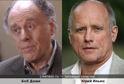 Боб Диши и Юрий Ильин
