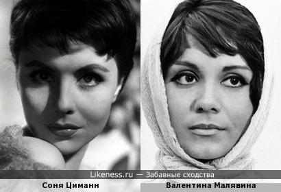 Соня Циманн и Валентина Малявина