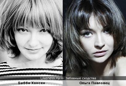 Бибби Хансен и Ольга Павловец