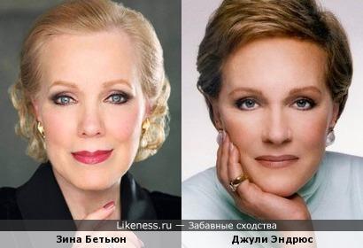 Зина Бетьюн и Джули Эндрюс