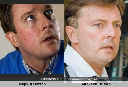 Марк Декстер и Алексей Нилов