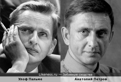 Улоф Пальме и Анатолий Петров