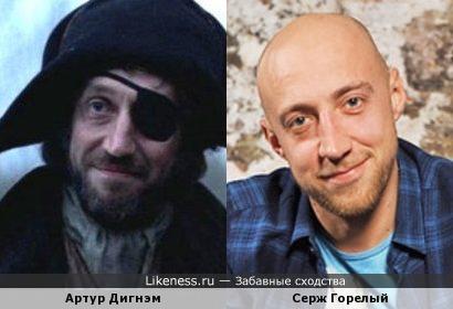Артур Дигнэм и Серж Горелый