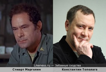 Стюарт Марголин и Константин Тополага