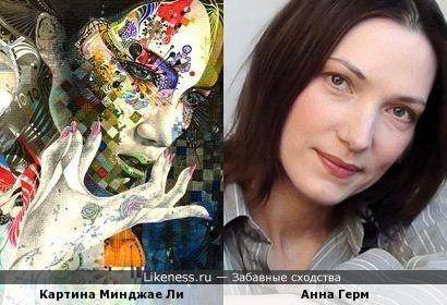 Картина Минджае Ли и Анна Герм