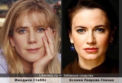 Имоджен Стаббс и Ксения Лаврова-Глинка