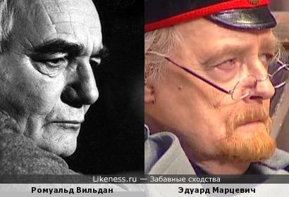 Ромуальд Вильдан и Эдуард Марцевич