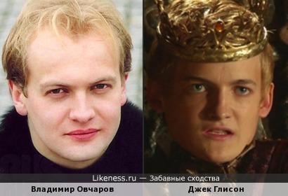 Владимир Овчаров и Джек Глисон