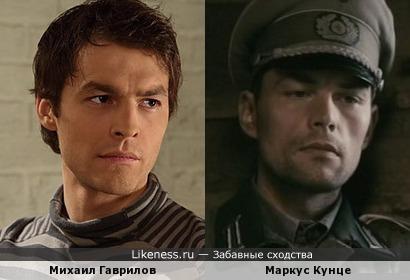 Михаил Гаврилов и Маркус Кунце