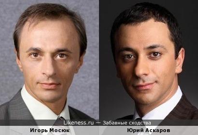 Игорь Мосюк и Юрий Аскаров