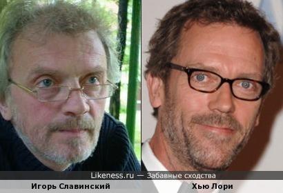 Игорь Славинский и Хью Лори