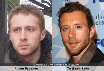 Артем Яковлев и Ти Джей Тайн