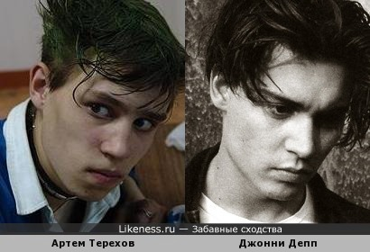 Артем Терехов и Джонни Депп