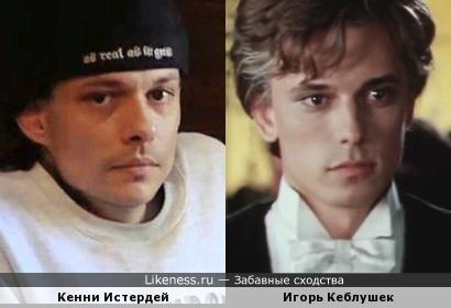 Кенни Истердей и Игорь Кеблушек