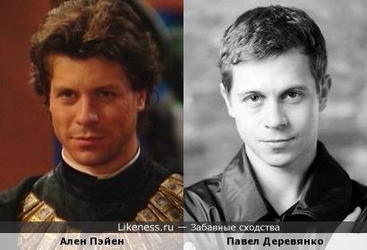 Ален Пэйен и Павел Деревянко