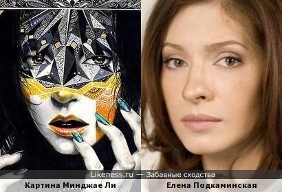 Картина Минджае Ли и Елена Подкаминская