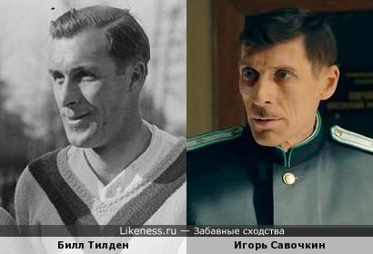 Билл Тилден и Игорь Савочкин