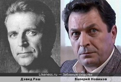 Дэвид Раш и Валерий Новиков