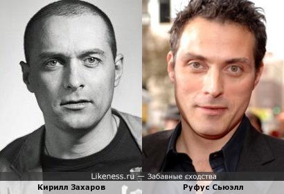 Кирилл Захаров и Руфус Сьюэлл