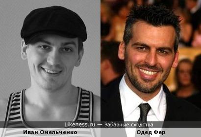 Иван Омельченко и Одед Фер
