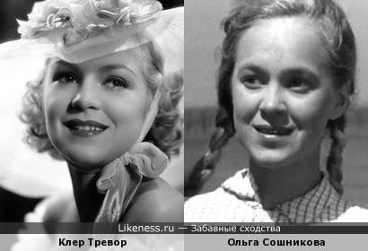 Клер Тревор и Ольга Сошникова