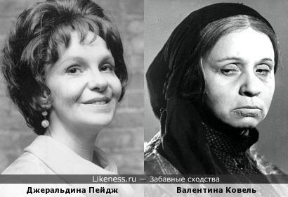 Джеральдина Пейдж и Валентина Ковель