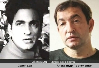 Сурендра и Александр Постоленко