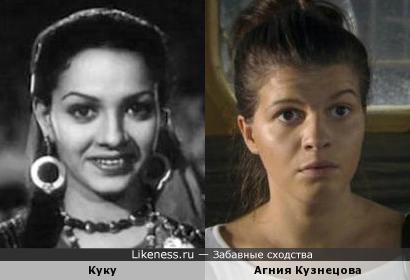 Куку и Агния Кузнецова