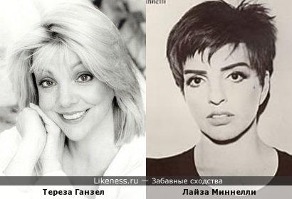 Тереза Ганзел и Лайза Миннелли