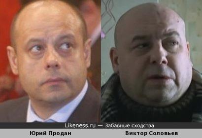 Юрий Продан и Виктор Соловьев