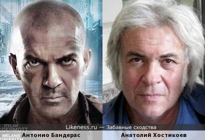 Антонио Бандерас и Анатолий Хостикоев