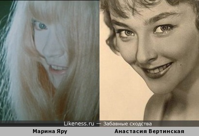 Марина Яру и Анастасия Вертинская