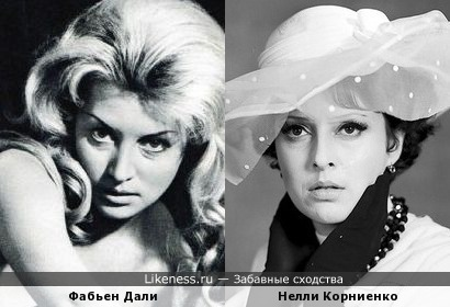 Фабьен Дали и Нелли Корниенко