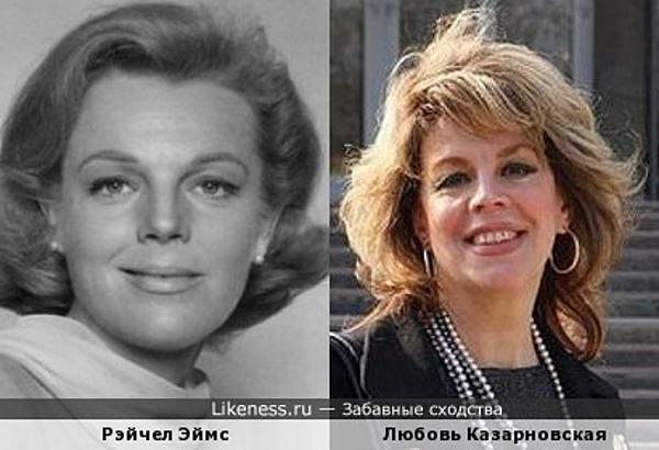 Рэйчел Эймс и Любовь Казарновская