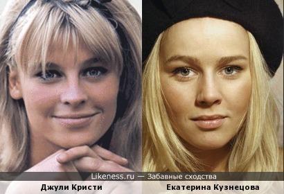Джули Кристи и Екатерина Кузнецова