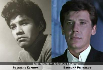 Рафаэль Кампос и Валерий Рыжаков