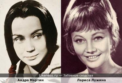 Андра Мартин и Лариса Лужина
