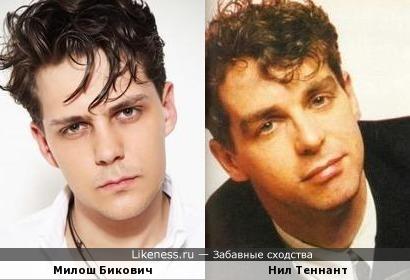 Милош Бикович и Нил Теннант