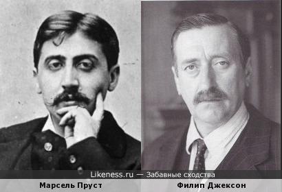 Марсель Пруст и Филип Джексон
