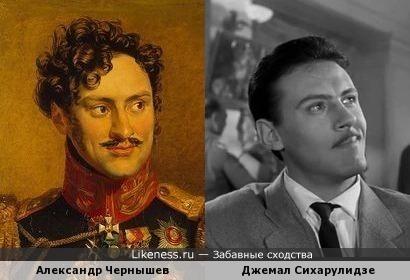 Князь Александр Иванович Чернышев и актер Джемал Сихарулидзе