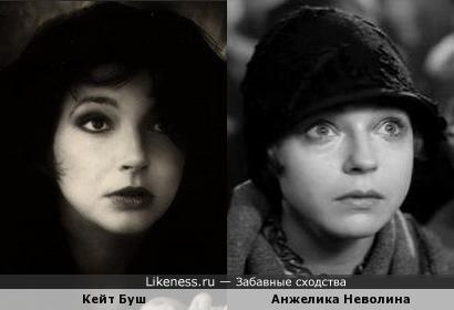 Кейт Буш и Анжелика Неволина
